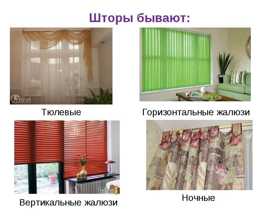Короткие шторы (44 фото в интерьере): занавески на окна до подоконника в гостиную и спальню