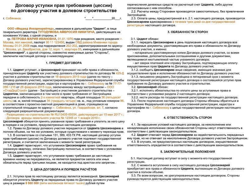 Электронная регистрация дду: подписание договора долевого участия электронной подписью
