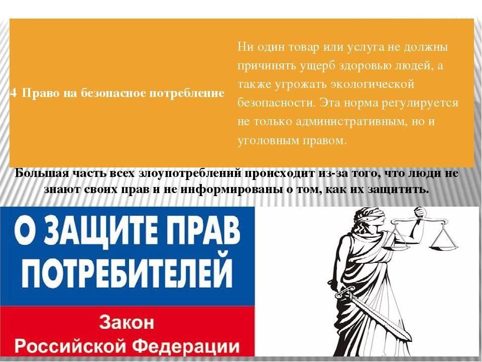 История становления законодательства о защите прав потребителей и практики его применения в россии  богдан варвара владимировна