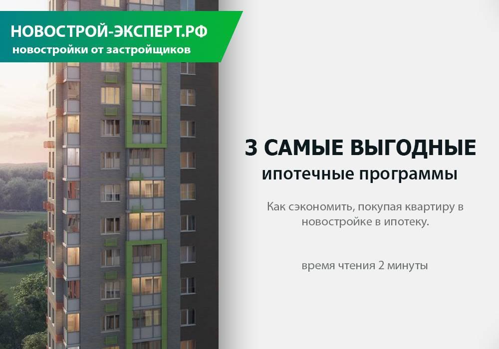 Стоит ли оформлять ипотеку для покупки квартиры в новостройке: советы экспертов