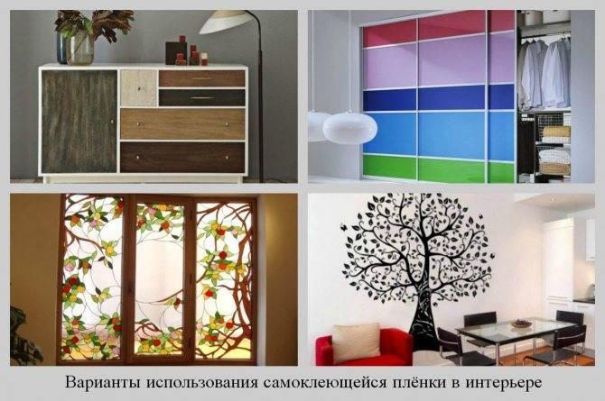 Оклейка мебели пленкой: правила, нюансы и технология монтажа