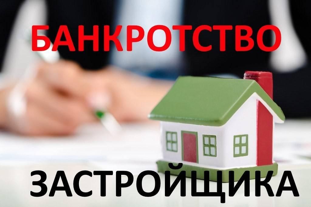 Банкротство застройщика при долевом строительстве: что делать дольщикам? :: businessman.ru