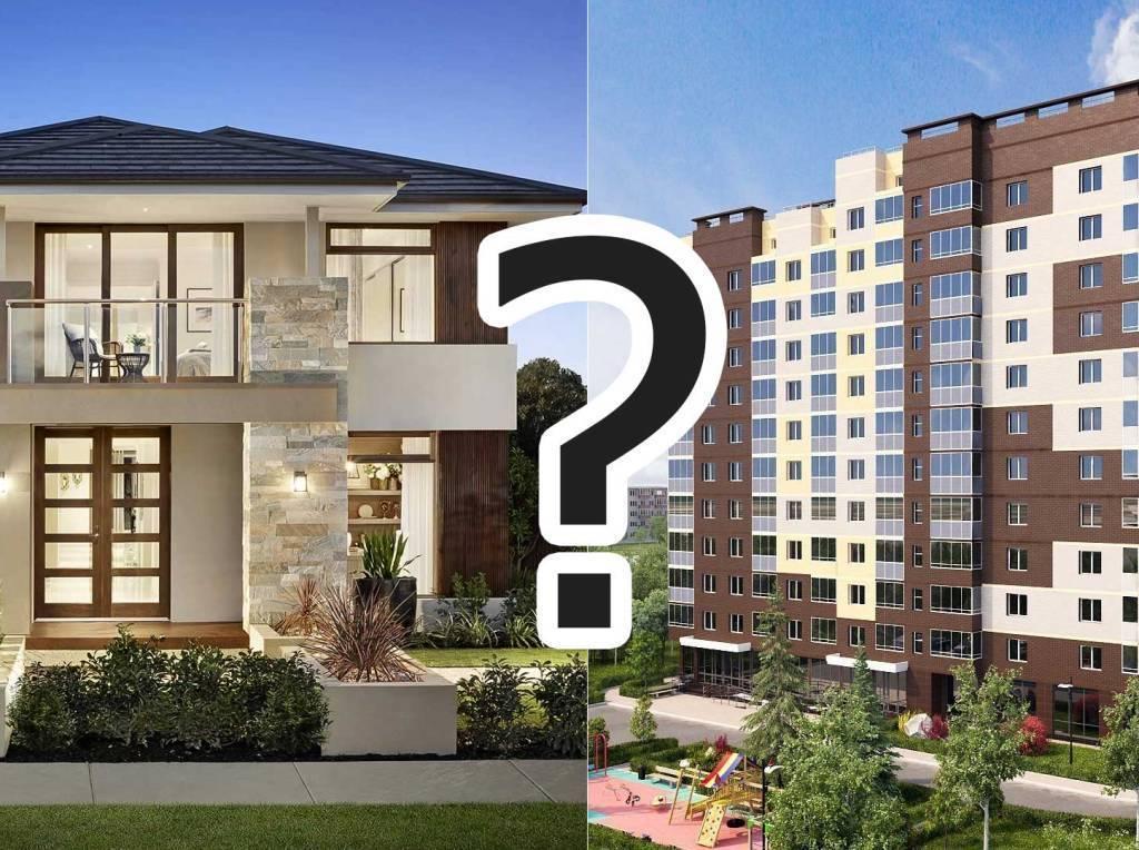 Что лучше дом или квартира? ·