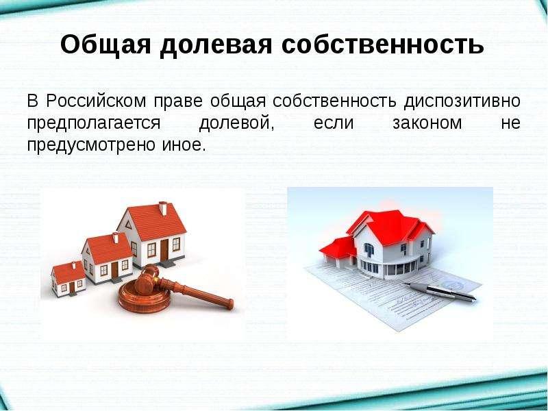 Долевая собственность на земельный участок: плюсы, минусы и алгоритм выделения доли