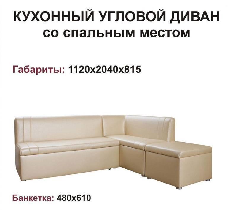 Маленький диван в интерьере кухни: виды, правила выбора и размещения