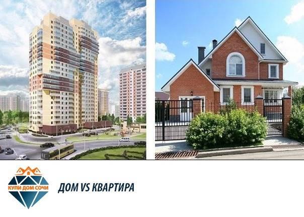 Как решить, покупать дом или квартиру?