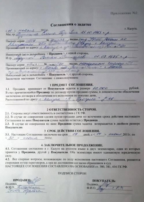 Договор о задатке при купле-продаже квартиры - образец 2021 года. договор-образец.ру