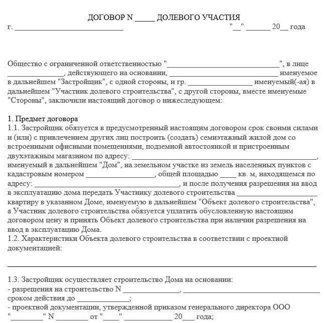 Регистрация дду в росреестре для дольщика и застройщика: алгоритм действий и список документов