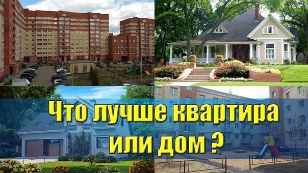 Дом или квартира, что лучше?