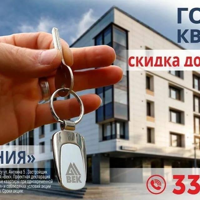 Только для своих: как купить квартиру на этапе закрытых продаж