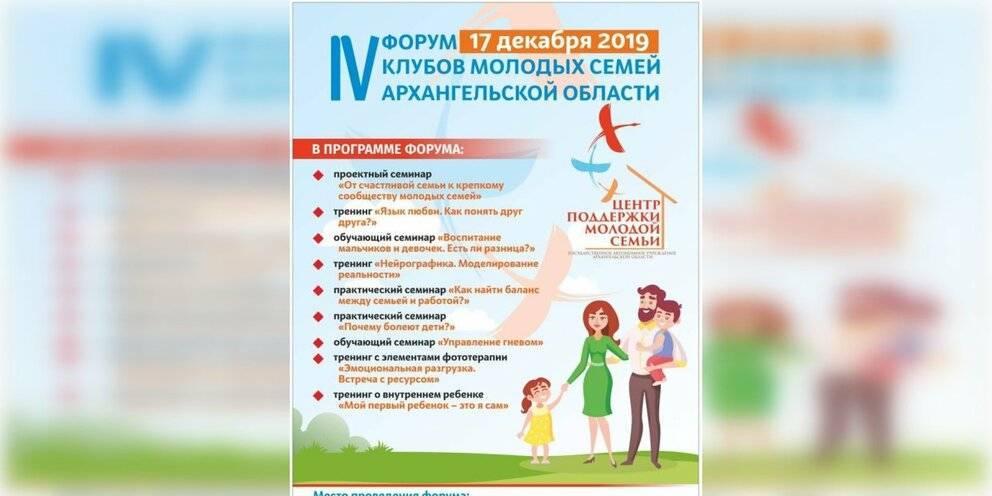 Программа молодая семья в 2020 году какие условия в москве — ведущий юрист