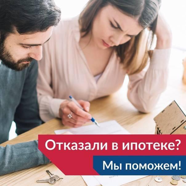 Банк отказал в ипотеке – почему, как узнать причину и что с этим делать. рассказываем о получении кредитов на покупку квартиры