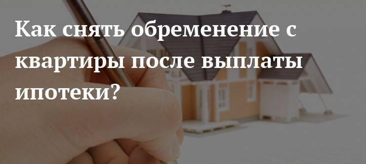 Как снять обременение с квартиры после полной оплаты