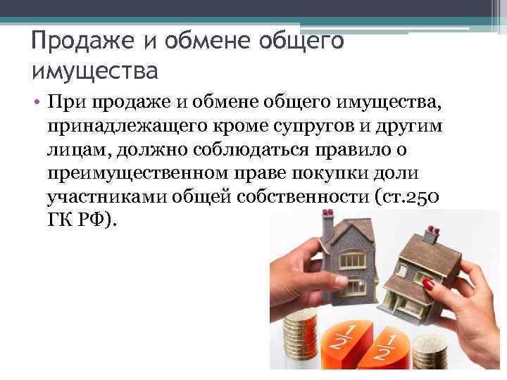 Можно ли и как продать долю в квартире без согласия других собственников в 2021 году?