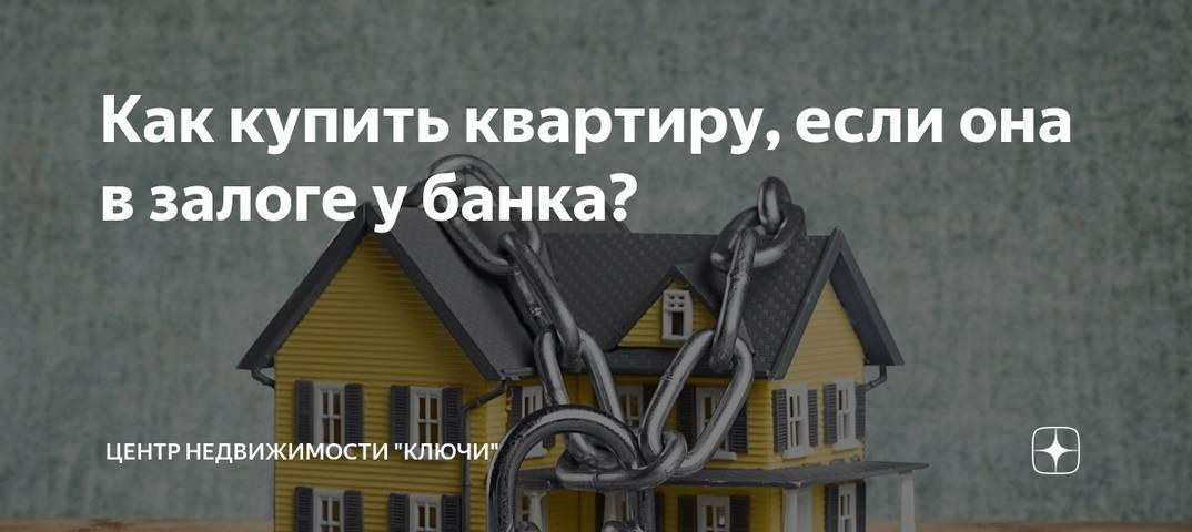 Покупка квартиры по доверенности со стороны продавца