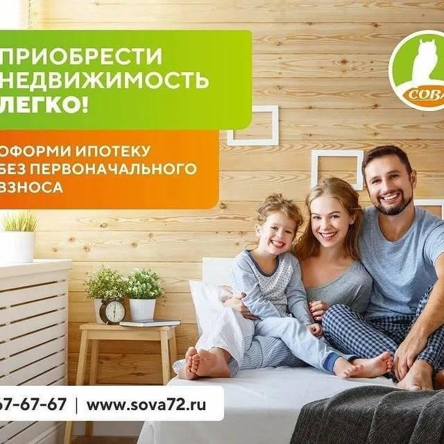 Как купить квартиру в ипотеку с чего начать?