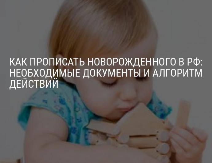 Прописать новорождённого ребёнка через мфц: правила регистрации