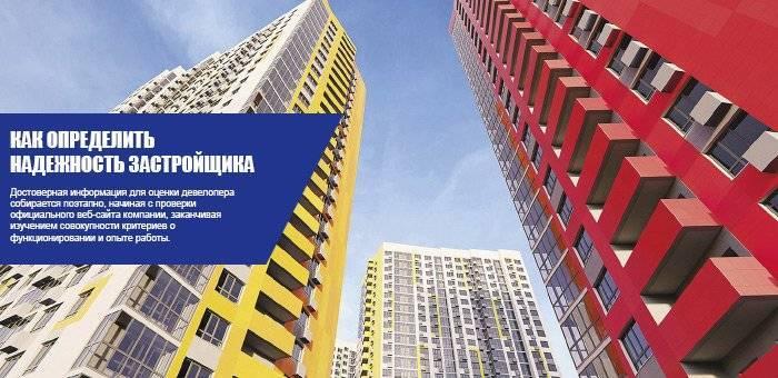 Как выбрать компанию застройщика: советы, памятка потребителю как выбрать надежного застройщика   жилищный  консультант