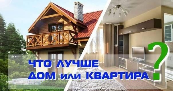 Что лучше дом или квартира: плюсы и минусы приобретения