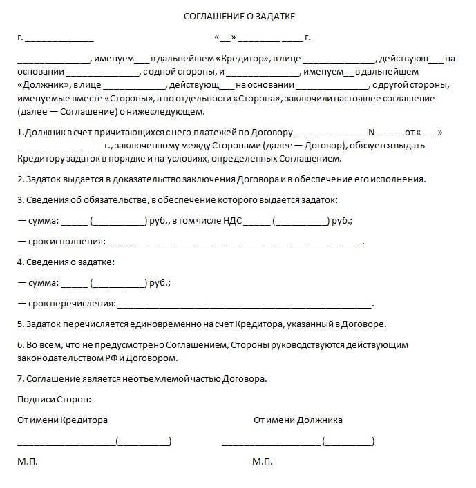 Соглашение о задатке при покупке квартиры: образец 2021 года