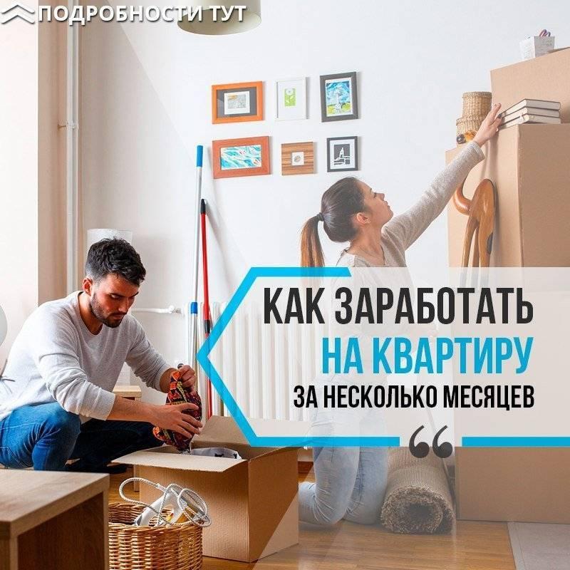 Как заработать на квартиру: главные принципы и пошаговые инструкции