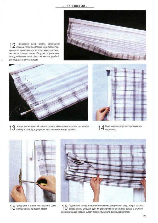 Как сшить двухсторонние шторы: пошаговая инструкция, советы мастериц - handskill.ru