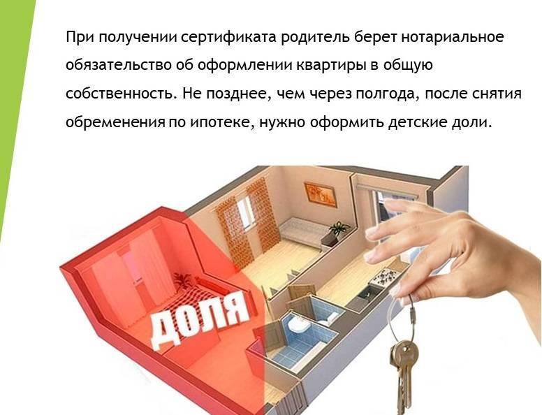 Продажа доли в квартире другому собственнику в 2021 году: пошаговая инструкция, документы, налог