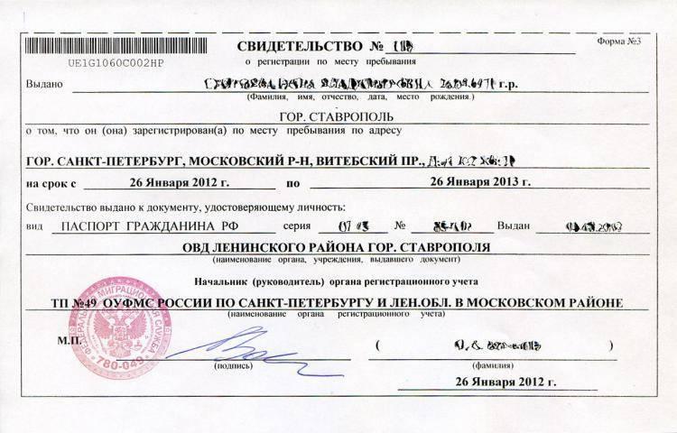 Можно ли прописаться в апартаментах в москве или другом городе — новый закон, коммунальные платежи