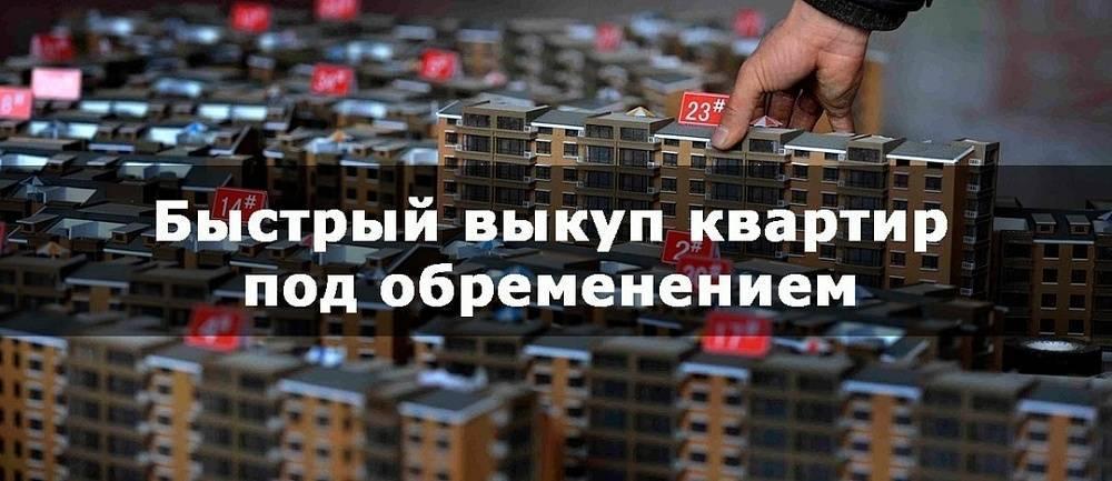 Обременение на квартиру или как сэкономить на покупке недвижимости