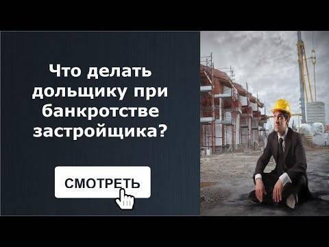Банкротство застройщика при долевом строительстве — что делать в 2019 году?   bankstoday