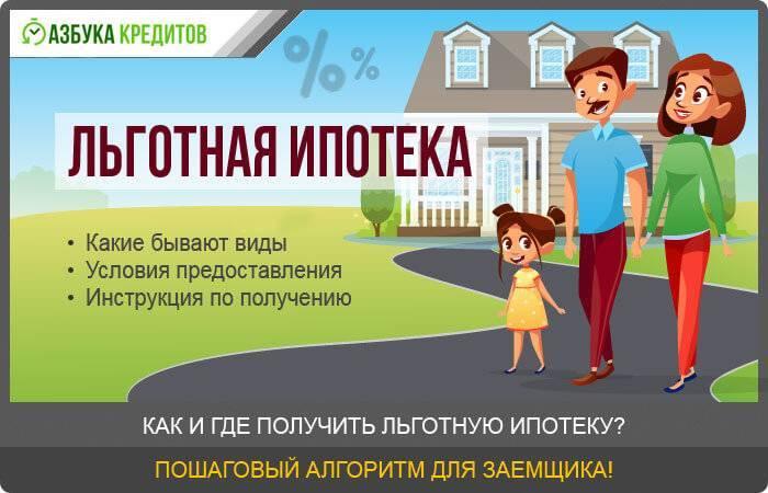 Льготная ипотека на ижс в россии: как и кто может ей воспользоваться
