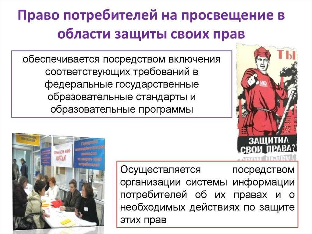 Права потребителей при покупке технически сложных товаров - защита прав потребителей - официальный сайт роспотребнадзора