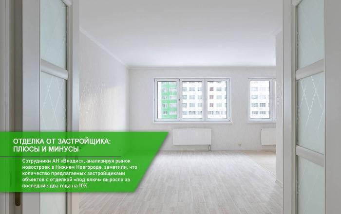 """""""плохие квартиры"""": первый и последний этажи не предлагать"""