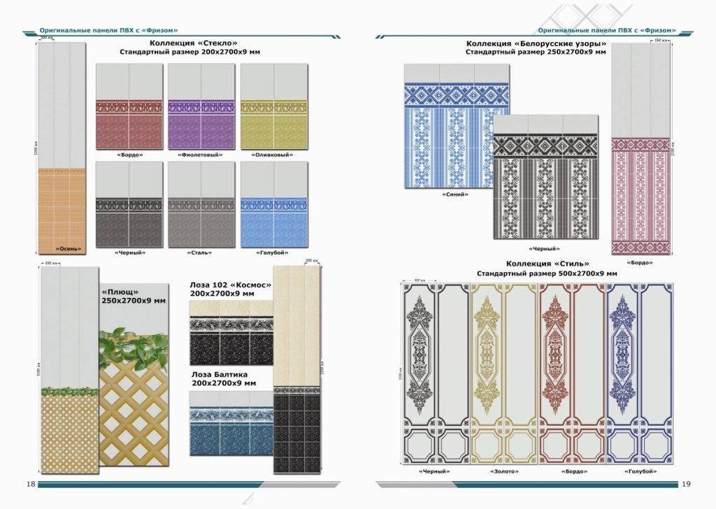 Стеновые пвх-панели для ванной комнаты (40 фото): размеры пластиковых настенных вариантов, 3d-продукция для отделки стены
