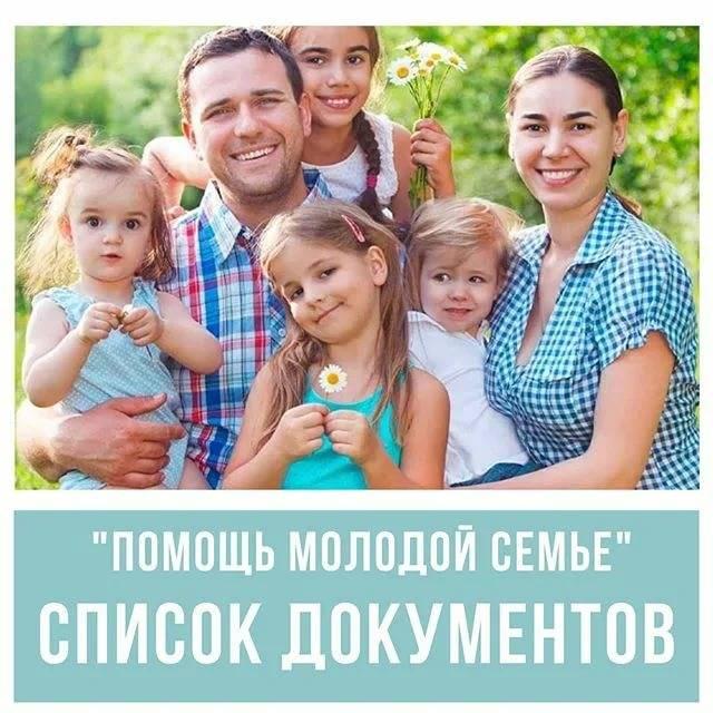 Программа молодая семья в 2020 году какие условия москва — ведущий юрист
