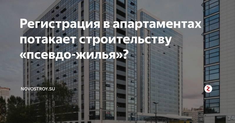 Можно ли прописаться в апартаментах: новый закон о прописке в апартаментах в москве, возможна ли временная регистрация в апартаментах