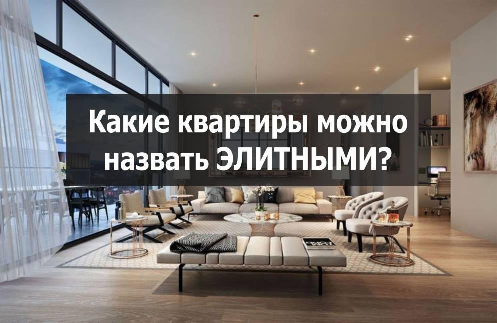 Чем отличаются апартаменты от квартиры: как купить апартаменты