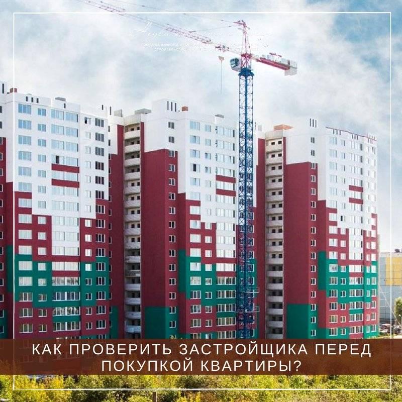 Как оценить надежность застройщика за пять шагов - рынок жилья - газета bn.ru