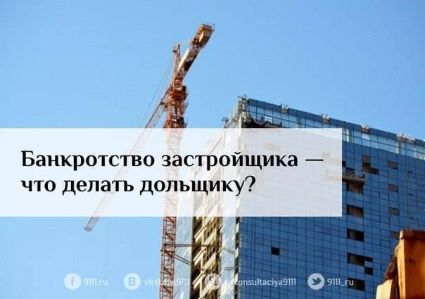 Банкротство застройщика при долевом строительстве: что делать
