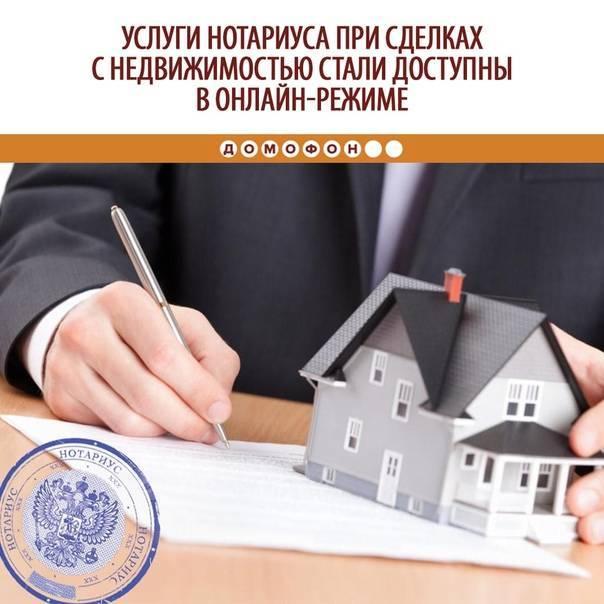 Заверить сделку, нотариальное заверение сделок у нотариуса с недвижимостью