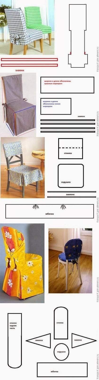 Чехлы на стулья на кухню: со спинкой, как сделать своими руками из ткани, без шитья