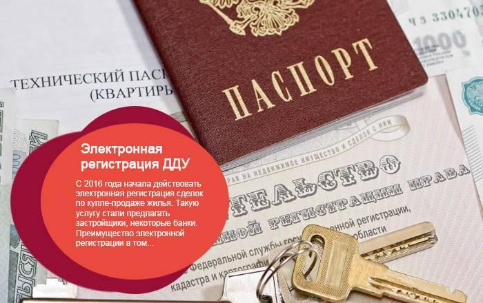 Регистрация договоров долевого участия в государственном реестре: зачем нужна регистрация дду