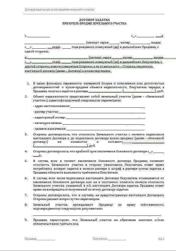 Оформление договора задатка при приобретении недвижимости: образец и ответственность сторон