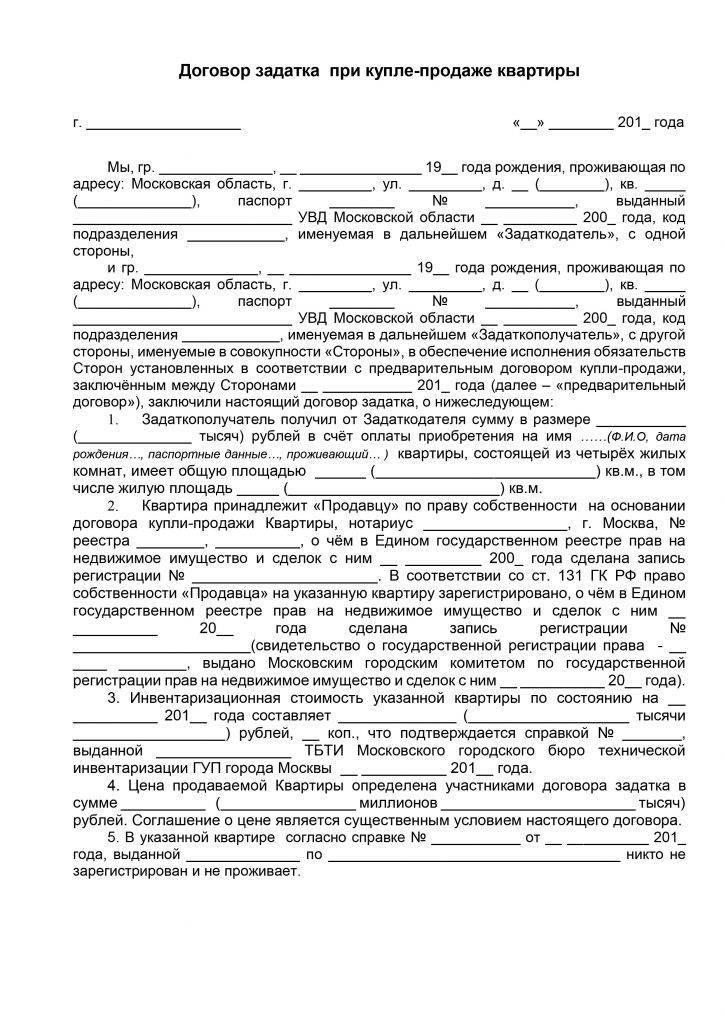 Расписка за задаток на квартиру - особенности и составление