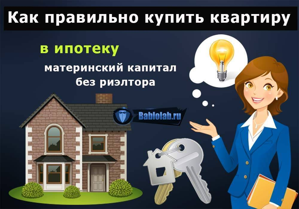 Пошаговая инструкция продажи квартиры через риэлтора