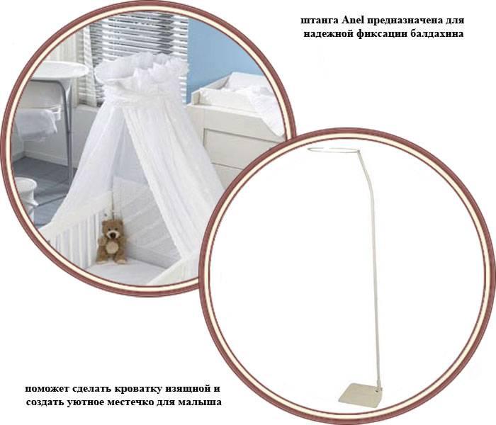 Как крепить балдахин на детскую кроватку: собираем, одеваем, закрепляем