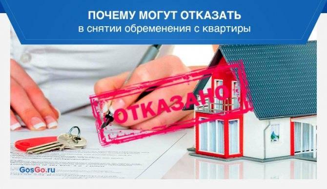 Как снять обременение после погашения ипотеки в силу закона?