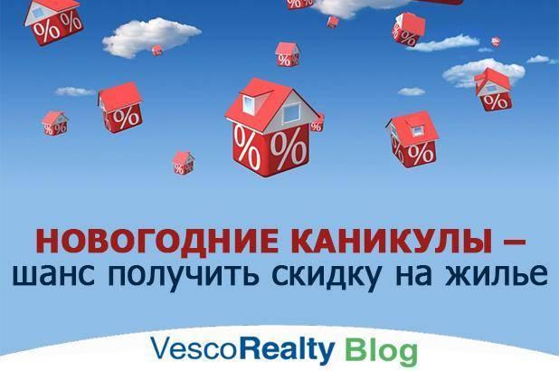 Как выгодно купить квартиру в новостройке: скидки на квартиры от застройщика