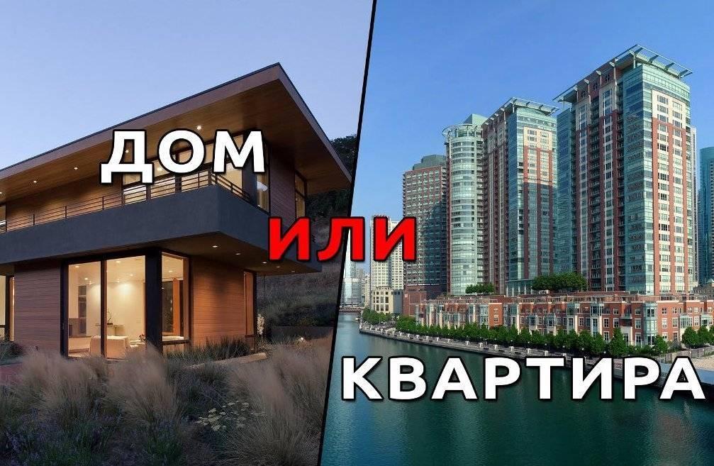 Дом или квартира — что комфортнее и выгоднее?