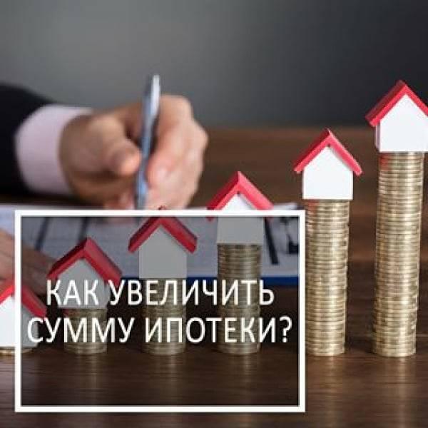 Какие стратегии погашения ипотеки существуют?